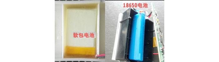 正規18650防爆電池